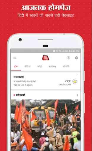 Aaj Tak Live TV News - Latest Hindi India News App 1