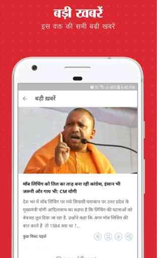 Aaj Tak Live TV News - Latest Hindi India News App 2