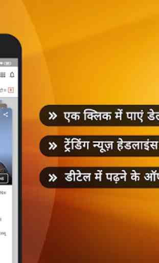 Hindi News:Live India News, Live TV, Newspaper App 2