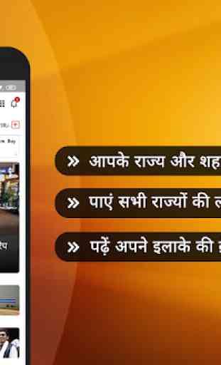 Hindi News:Live India News, Live TV, Newspaper App 4