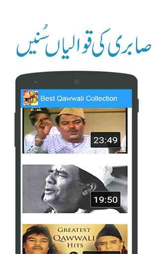 Famous Qawwalis Collection mp3 Audio and Lyrics 4