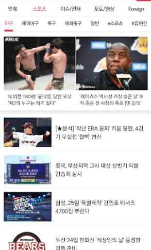 Star News 2