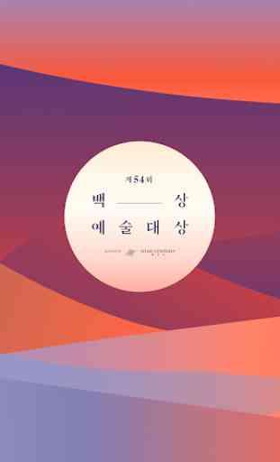 BaekSang Arts Awards VOTE APP 1