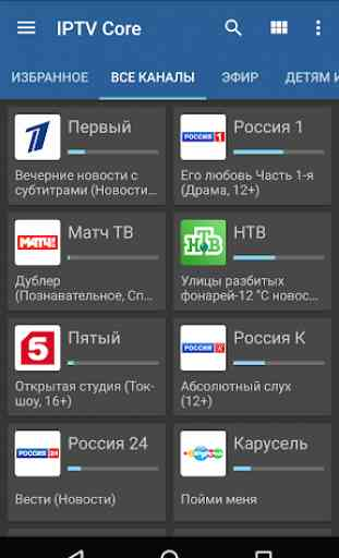 IPTV Core 3