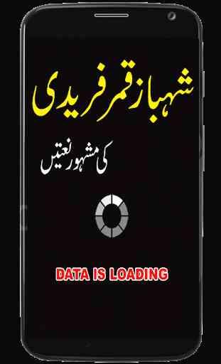 Alhaj Shahbaz Qamar Fareedi Naats 1
