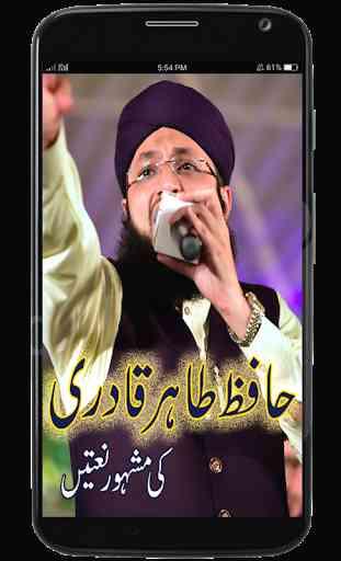 Hafiz Tahir Qadri Naats 1