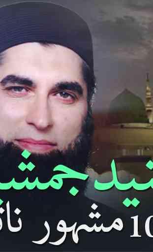 Junaid Jamshed Naat - Naat Sharif 3