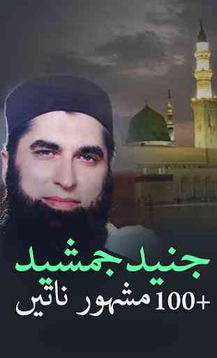 Junaid Jamshed Naat - Naat Sharif 4