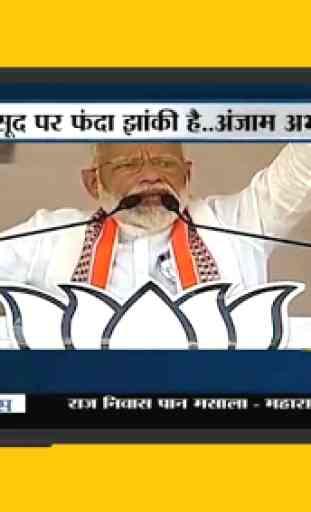 Live Tv Hindi News 4