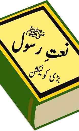 urdu naats 1