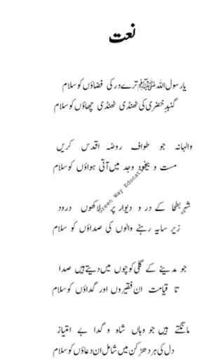 urdu naats 2