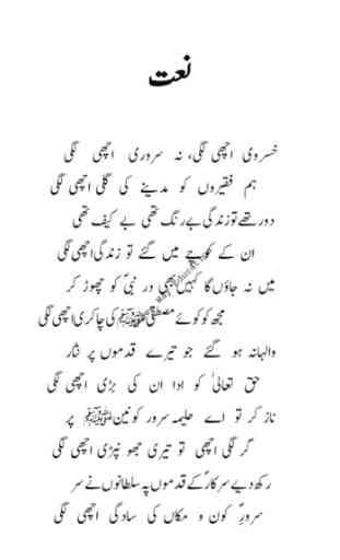 urdu naats 3