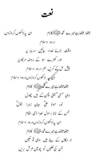 urdu naats 4