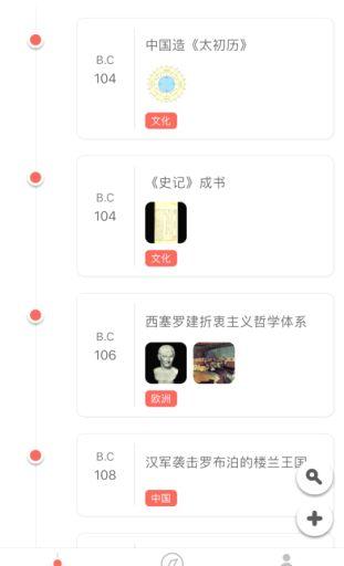 Timeline - World History (iOS) image 1
